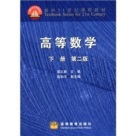 Advanced Mathematics - (Vol.2) (Second Edition)(Chinese Edition): XUAN LI XIN