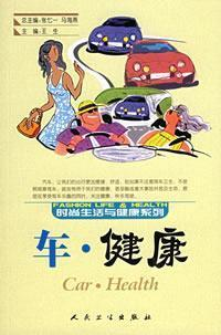 lifestyle and health series - Car Health(Chinese Edition): WANG SHENG BIAN ZHU