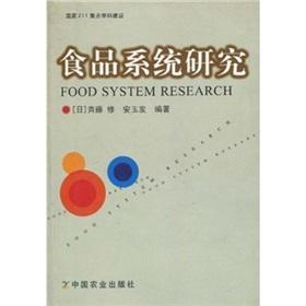Food System(Chinese Edition): QI TENG XIU