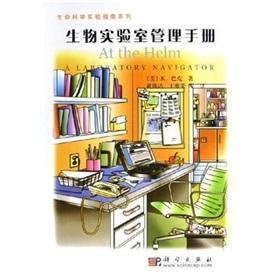 Lab Management Manual (translation) (Molecular Cloning A: MEI K BA