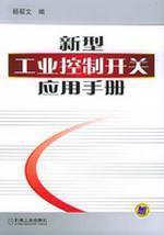 new practical guide to industrial control switch: YANG BANG WEN BIAN