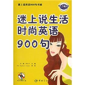 fascinated by that lifestyle English 900 (with MP3 CD)(Chinese Edition): ZHU BIAN HAO HAN. ZHONG LE...