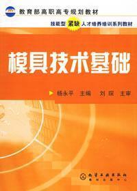 mold technical foundation(Chinese Edition): YANG YONG PING ZHU BIAN