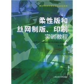 plate flexo and screen printing training tutorial: SHANG HAI LI GONG DA XUE CHU BAN YIN SHUA XUE ...