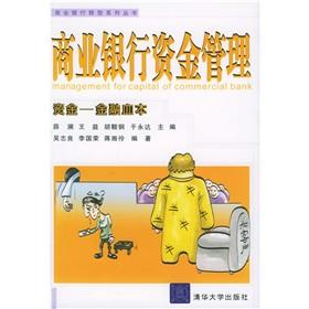 Management for capital of commercial bank(Chinese Edition): WU ZHI LIANG.