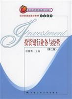 investment banking and management - (Second Edition)(Chinese Edition): REN HUAI XIU
