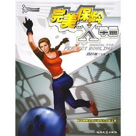 X manual for perfeot bowling: YUN DONG NENG
