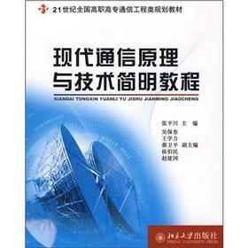 principles and techniques of modern communication simple tutorial: ZHANG PING CHUAN ZHU BIAN