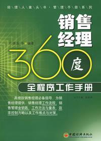 Sales Manager - 360-degree program of work Manual(Chinese Edition): REN XI YUAN DENG BIAN ZHU