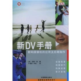 Digital Video handbook)(Chinese Edition): YING) TANG MU AN ZHU
