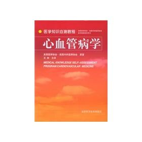 Cardiooascular madicine: MEI GUO YI SHI XIE HUI - MEI GUO NEI KE YI SHI XIE HUI YUAN ZHU