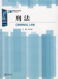 Criminal Law(Chinese Edition): ZHANG TIAN HONG