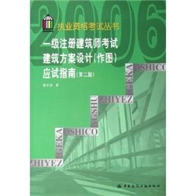 a up examination of the Design Architect (mapping) exam guide: LI ZHI TAO ZHU