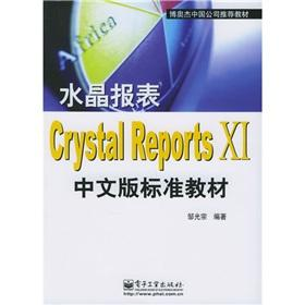 Crystal Reports XI Crystal Reports Chinese version of the standard teaching materials: ZOU GUANG ...
