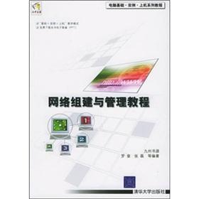 network set up and management of tutorials(Chinese: LUO HUANG. ZHANG