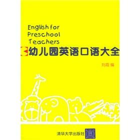 Kindergarten English Daquan(Chinese Edition): LIU XIA BIAN
