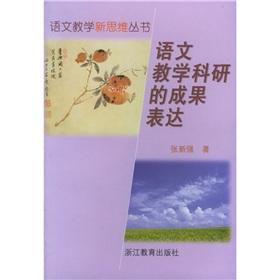 expression language teaching and research outcomes(Chinese Edition): BEN SHE.YI MING