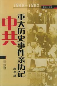 CPC major historical events Qinli Ji (Part II)(Chinese Edition): LI HAI WEN ZHU BIAN