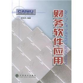 financial software applications(Chinese Edition): LI BING XIAN