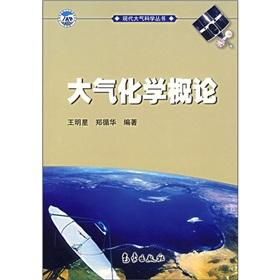 Introduction to Atmospheric Chemistry(Chinese Edition): WANG MING XING
