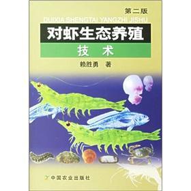 shrimp ecological farming techniques (second edition): LAI SHENG YONG
