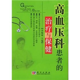 treatment of patients with hypertension families and health care(Chinese Edition): YU ZHEN QIU ZHU ...