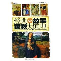 classic stories tutor truths(Chinese Edition): TONG NIAN JIAO YU KE XUE YAN JIU ZHONG XIN BIAN ZHU