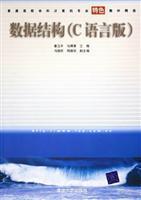 data structure (C-language version): QIN YU PING.