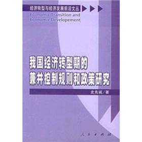economic transformation of China s merger control rules and policy research(Chinese Edition): SHI ...