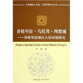 utopian ideal city of Shangri-La - Shangri-La area of ??Human Settlements (Habitat Environmental ...