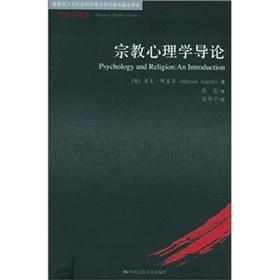 Psychology and religion: an introduction(Chinese Edition): YING) MAI KE A GAI ER ZHU