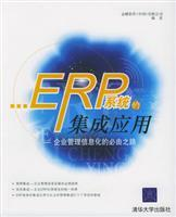 ERP system integration application(Chinese Edition): JIN DIE RUAN