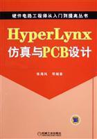 HyperLynx simulation and PCB design(Chinese Edition): ZHANG HAI FENG DENG BIAN ZHU
