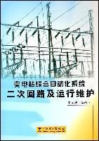 substation automation systems. and operation and maintenance of the secondary circuit(Chinese ...