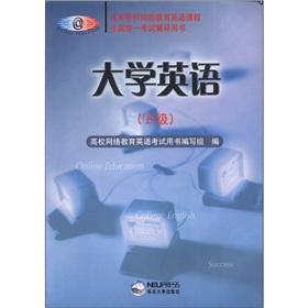 College English(Chinese Edition): GAO XIAO WANG LUO JIAO YU YING YU KAO SHI YONG SHU BIAN XIE ZU ...
