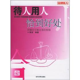 others employing just the right(Chinese Edition): YANG BO BIAN ZHU