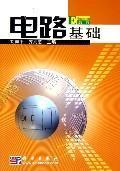 circuit analysis(Chinese Edition): LIU NAN PING BIAN