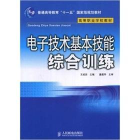 electronic technology basic skills comprehensive training: WANG CHENG AN