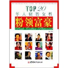 pink-collar billionaires - Top20 Chinese Wise Women(Chinese Edition): HE JING BIAN ZHU