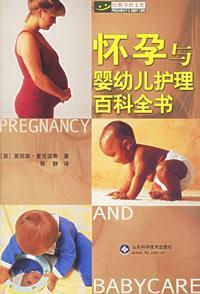 Encyclopedia of pregnancy and infant care(Chinese Edition): YING) AI LI