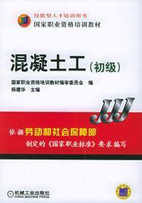 concrete worker (primary) (national vocational qualification training materials): GUO JIA ZHI YE ZI...