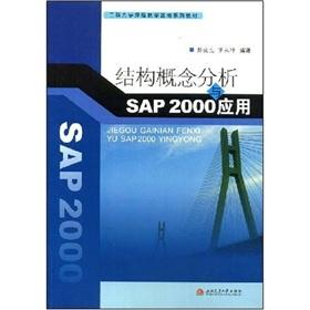 SAP2000 structural analysis and application of concepts: PENG JUN SHENG