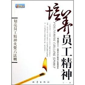 spirit of the staff training(Chinese Edition): NING YI BIAN ZHU