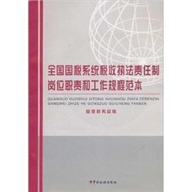 national tax system. tax law enforcement job: GUO JIA SHUI