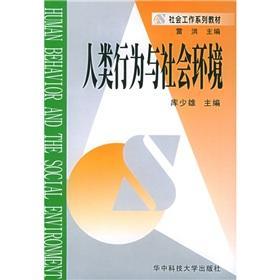 Human behavior and the soctal environment: KU SHAO XIONG ZHU BIAN