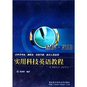 Practical English Course Technology(Chinese Edition): QIN DI HUI BIAN ZHU