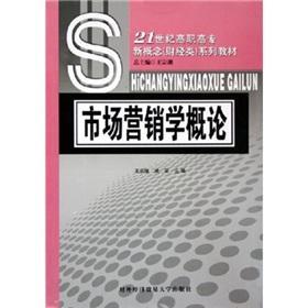 Introduction to Marketing(Chinese Edition): ZHU BIAN WANG ZONG HU. CAO JUN
