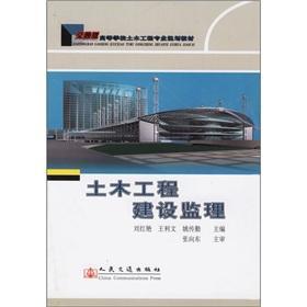 Civil Engineering Construction Supervision: LIU HONG YAN.