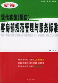New Modern Hotel (hotel) room management and service standards regulating(Chinese Edition): ZHU ...