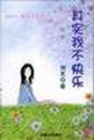 In fact I am not happy(Chinese Edition): LIU YI ZHU